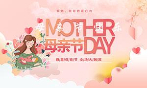 母亲节快乐活动海报设计PSD模板