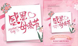 粉色主题感恩母亲节海报设计PSD素材