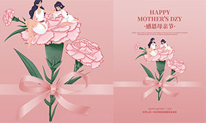 粉色主题感恩母亲节宣传单设计PSD素材