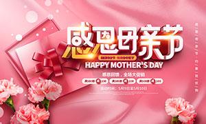 感恩母亲节活动大促海报设计PSD素材
