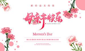 母亲节快乐简约海报设计PSD素材
