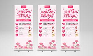 母親節蛋糕店促銷展架設計矢量素材