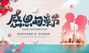 感恩母亲节活动宣传栏设计PSD源文件