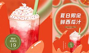夏日新鮮西瓜汁宣傳海報設計PSD素材
