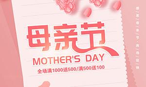 母親節商場滿減促銷海報PSD源文件