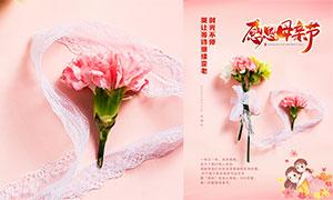 母親節活動宣傳單設計PSD分層素材