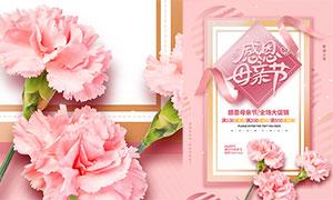 母親節商場大促銷宣傳單設計PSD素材