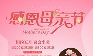 感恩母親節促銷海報設計矢量素材
