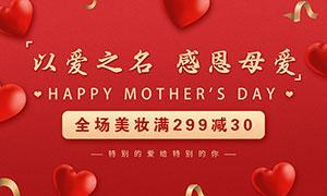 母亲节期间美妆促销海报设计PSD素材