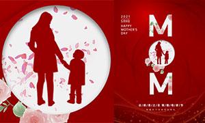 紅色簡約母親節海報設計PSD素材