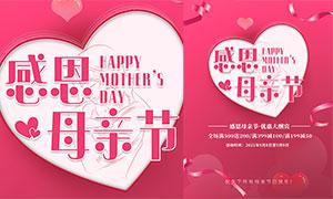 母亲节优惠大酬宾海报设计PSD素材