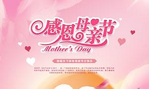 感恩母亲节粉色主题海报设计PSD素材
