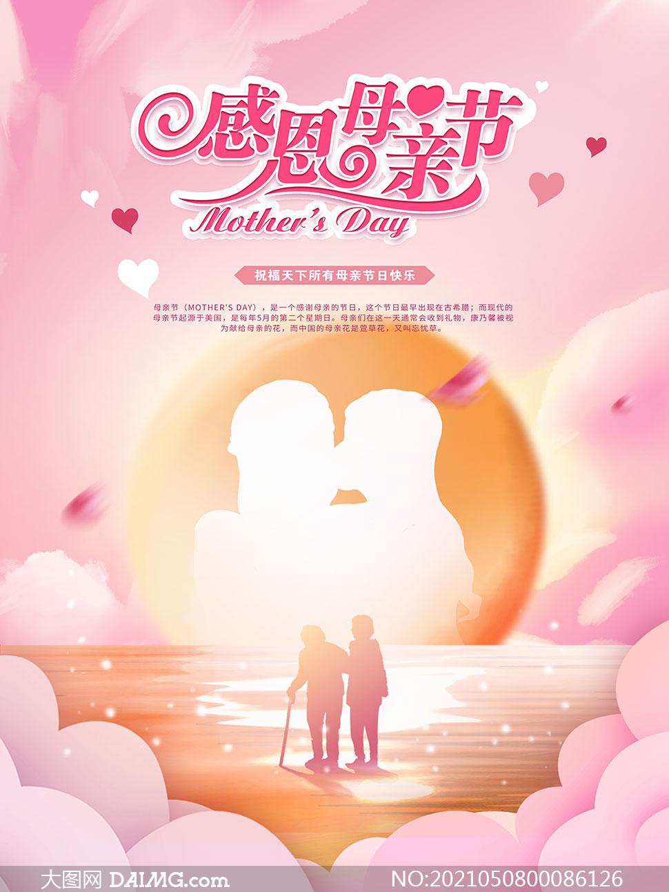 感恩母親節粉色主題海報設計PSD素材