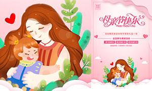 母親節快樂主題活動海報設計PSD模板