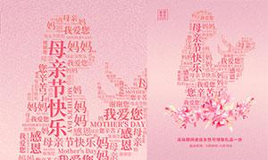 母亲节文字排版海报设计PSD素材