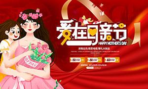 爱在母亲节促销宣传栏设计PSD素材