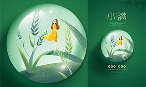 綠色簡約風格小滿節氣海報PSD素材
