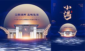 小滿節氣地產公司活動海報設計PSD素材