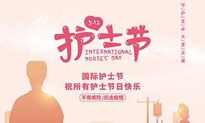 國際護士節宣傳海報設計PSD素材