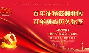 奮斗百年路建黨節宣傳欄設計PSD素材