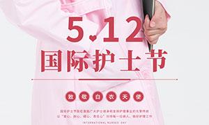 512國際護士節宣傳海報設計PSD模板