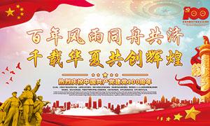 百年風雨同舟共濟建黨節宣傳欄PSD素材