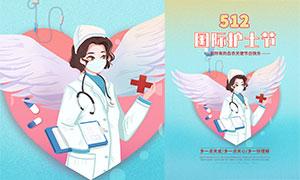 512國際護士節宣傳海報模板PSD素材