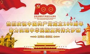 實現中華民族偉大復興建黨節宣傳欄設計