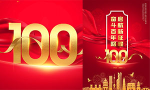 奮斗百年路建黨節宣傳海報設計PSD素材