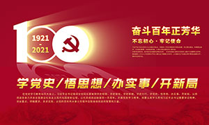 學習黨史黨建宣傳欄設計PSD素材