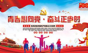 青春奮斗主題建黨節宣傳欄設計PSD素材