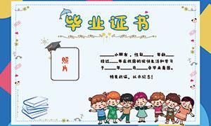 幼兒園畢業證書模板PSD素材
