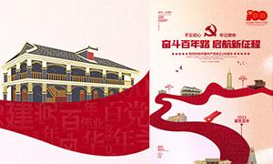奮斗百年路建黨節宣傳單設計PSD素材