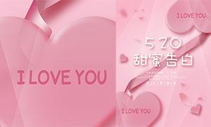 520甜蜜告白活動宣傳單設計PSD源文件