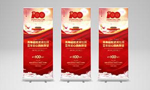 慶祝建黨100周年宣傳易拉寶設計PSD素材