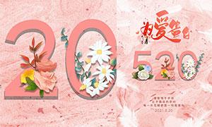520為愛告白活動宣傳單設計PSD素材