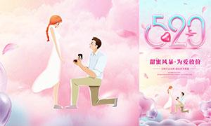 520為愛放價活動海報設計PSD源文件