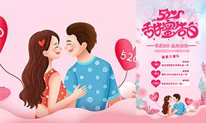 520甜蜜告白手機活動頁廣告設計PSD素材