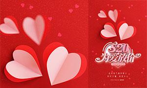 520為愛放價活動宣傳單設計PSD模板