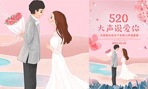 520大聲說愛你活動宣傳海報PSD素材