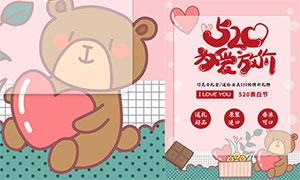 巧克力禮盒520活動海報設計PSD素材
