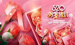鮮花店520促銷活動海報設計PSD素材
