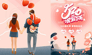 520愛情告白日活動海報設計PSD素材