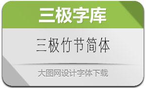 三极竹节简体