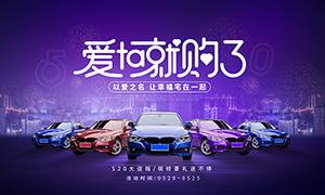 520汽车销售促销海报设计PSD素材