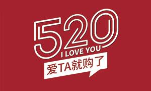 520愛她就購了促銷海報設計矢量素材