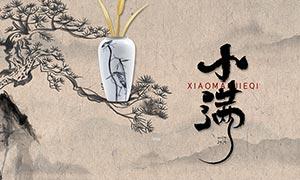 中國風小滿時節海報設計PSD素材
