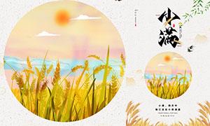 中式簡約風格小滿節氣海報設計PSD素材
