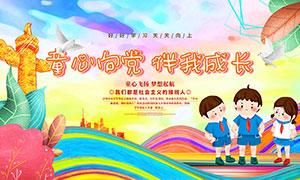童心向黨主題兒童節宣傳欄設計PSD素材