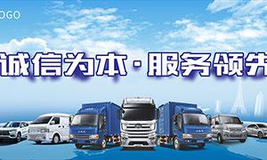 江淮全系車宣傳海報設計矢量素材